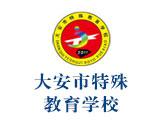 热烈祝贺大安市特殊教育学校网站上线