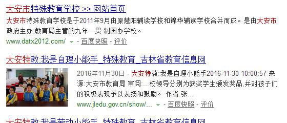 百度搜索:大安市特殊教育学校