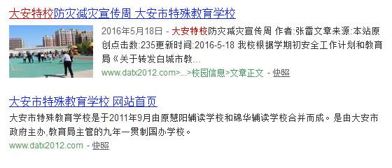 360搜索:大安市特殊教育学校