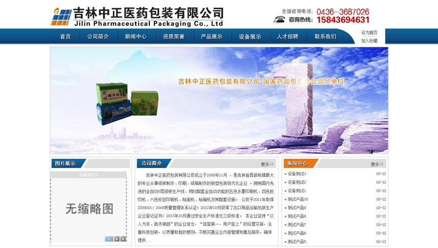 吉林省白城市中正醫藥包裝有限公司