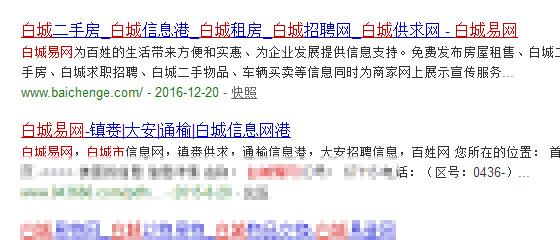 搜狗搜索:白城易網