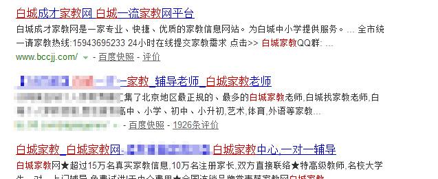 百度搜索:白城成才家教网