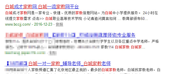 搜狗搜索:白城成才家教网