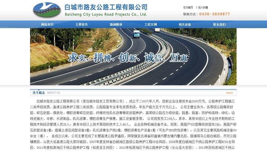 白城市路友公路工程有限公司