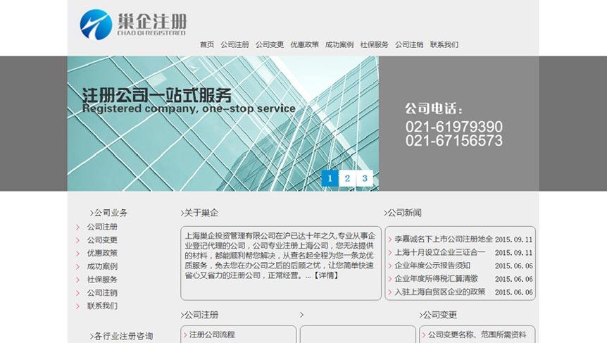 上海巢企投資管理有限公司