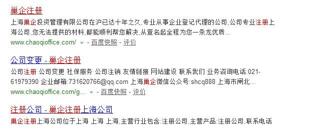 百度搜索:上海巢企投資管理有限公司
