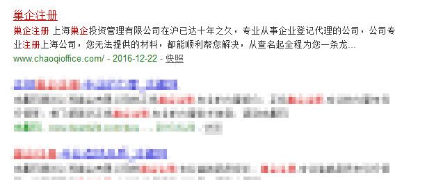 搜狗搜索:上海巢企投資管理有限公司