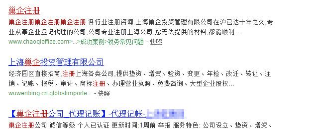 360搜索:上海巢企投資管理有限公司