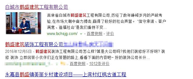 百度搜索:白城市鹤盛建筑工程有限公司
