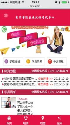 上海早安汉语中文学校手机网站