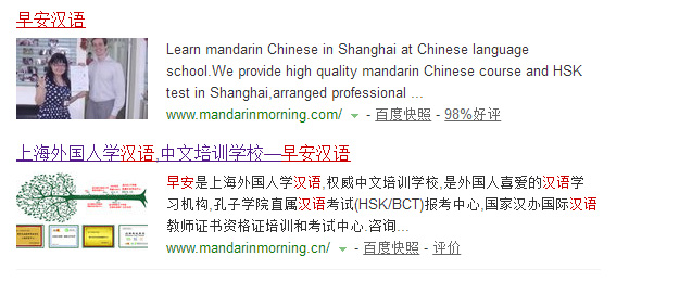 百度搜索:上海早安汉语中文学校