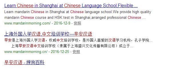 搜狗搜索:上海早安汉语中文学校
