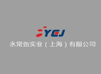 永常劲实业(上海)有限公司