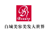热烈祝贺白城美容美发大世界专业学校网站上线