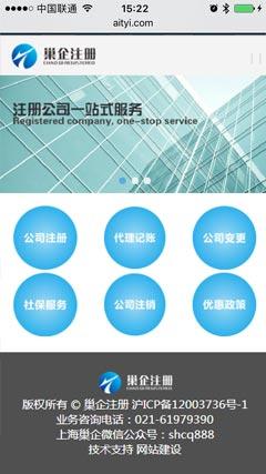 上海巢企投資管理有限公司手機網站