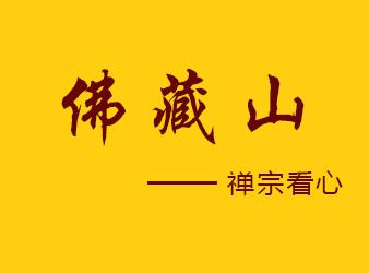 台湾慈光禅学院