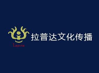 上海拉普達文化傳播有限公司