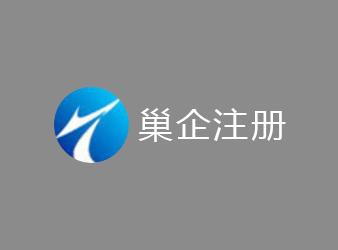 上海巢企投资管理有限公司