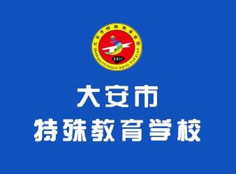 大安市特殊教育學校