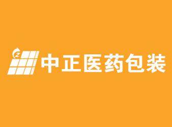 吉林省白城市中正医药包装有限公司