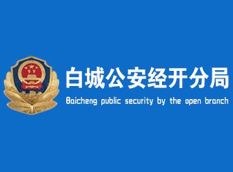 白城市公安局經濟開發區分局