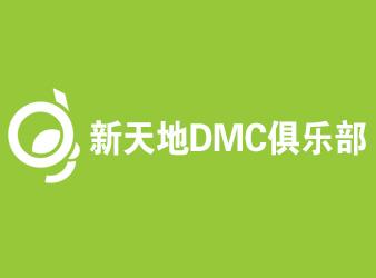 新天地DMC俱樂部