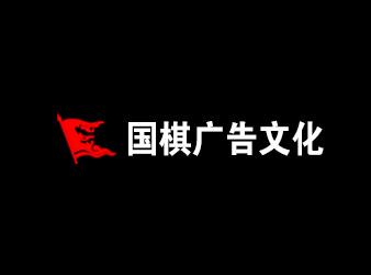 松原市國棋文化有限公司