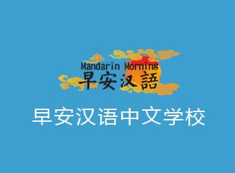 上海早安汉语中文学校