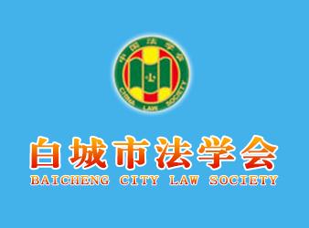 白城市法学会